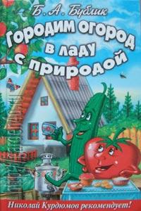 книга по природному земледелию