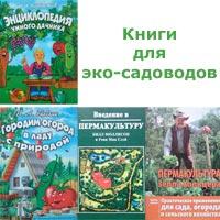книги по органическому земледелию