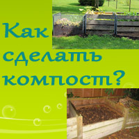 садовый компост