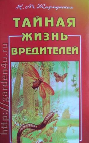 """Книга """"Тайная жизнь вредителей"""" Жирмунская Н.М."""