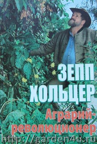 зепп хольцер аграрий революционер