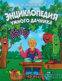 книга по органическому земледелию