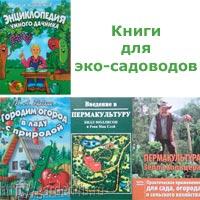 книги по садоводству и огородничеству